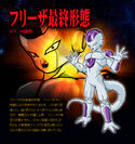 Frieza (Final Form) BT3
