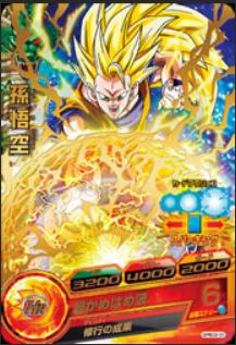 File:Super Saiyan 3 Goku Heroes 13.png