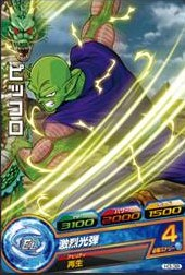 File:Piccolo Heroes 20.jpg