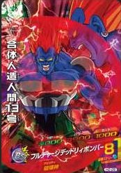 File:Super Android 13 Heroes 2.jpg