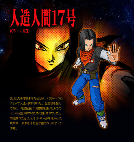 File:Android 17 BT3.jpg