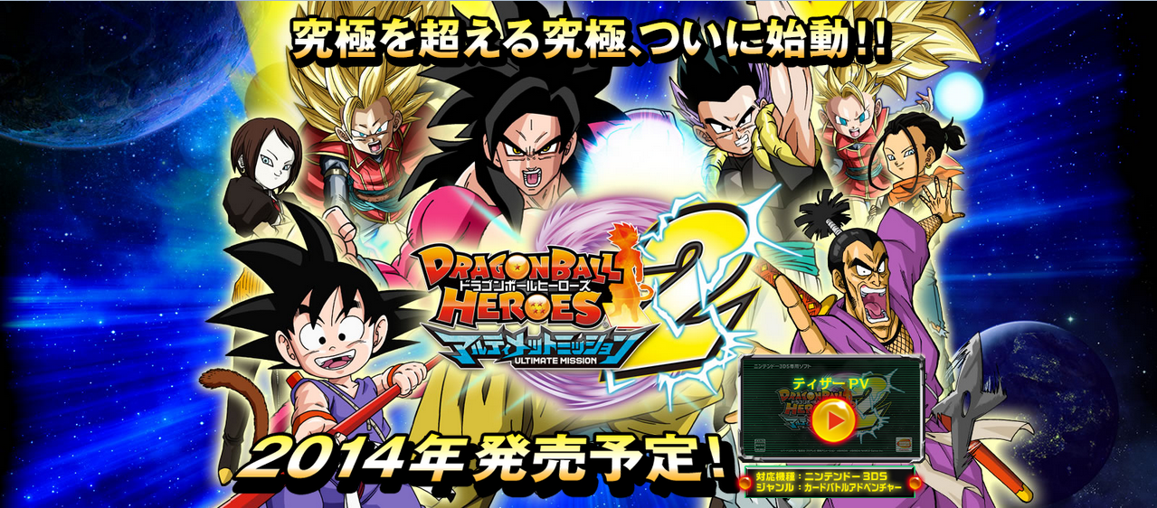 Dragon Ball Heroes Ultimate Mission 2 Dragon Ball Wiki