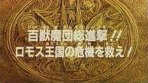 Dai 14 title card