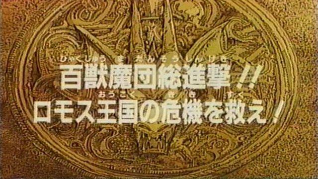 File:Dai 14 title card.jpg