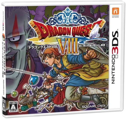 File:DQVIII3DS JP boxart.png