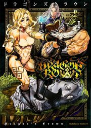 Dragons Crown manga 1