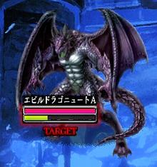 Evil-dragonewt