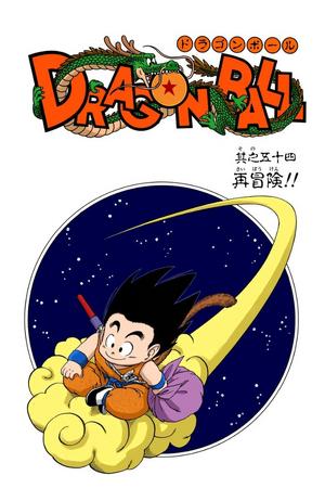 Dragon Ball Chapter 54