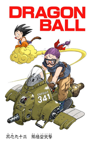 Dragon Ball Chapter 93
