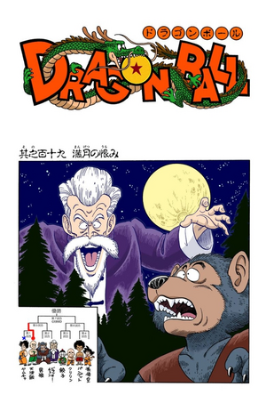 Dragon Ball Chapter 119