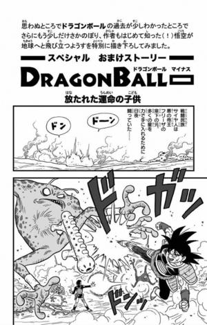 Dragon Ball Minus