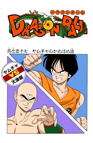 Dragon Ball Chapter 117
