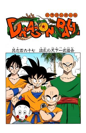 Dragon Ball Chapter 167
