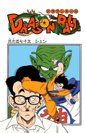 Dragon Ball Chapter 175
