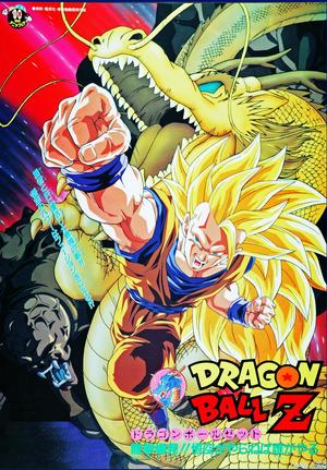 Dragon Ball Z 13 Wrath of the Dragon-742764500-large