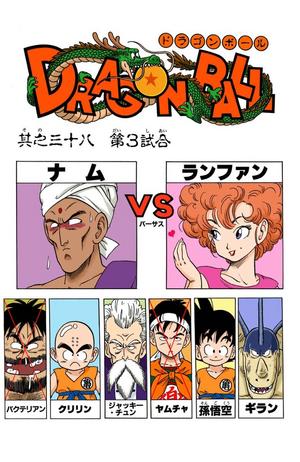 Dragon Ball Chapter 38