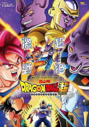 DB poster Saikyo Jump November issue