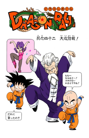 Dragon Ball Chapter 42