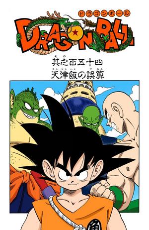 Dragon Ball Chapter 154