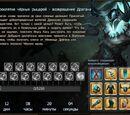 Проклятие чёрных рыцарей - возвращение Драгана 6