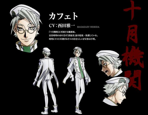 File:Kafeto anime design.png