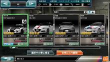 DS+CarList