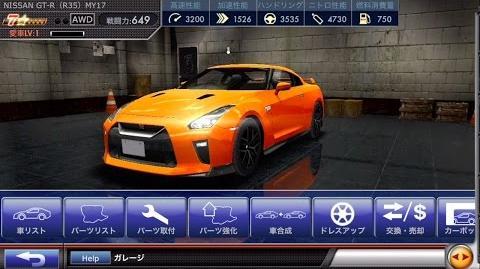 【ドリスピ】新型GT-R納車!納車の瞬間、カラーバリエーション、パーツ装着時の戦闘力等簡単に紹介!