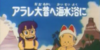Arale Swims in the Ancient Past