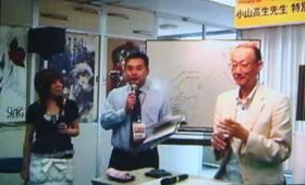File:TakaoKoyamaTV2.jpg