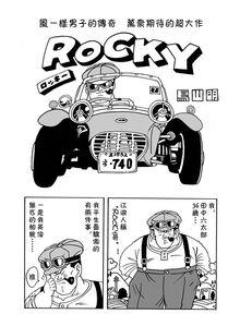 RockyTitle