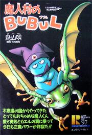 Bubul97