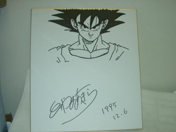 File:Akira Toriyama Autograph 22 by goku6384.jpg