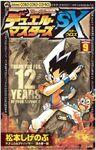 Star Cross Manga - Volume 9