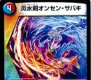 Hot Spring Sabaki, Fire Water Sword