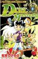 Duel Masters Manga - Volume 9
