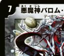 Ballom Emperor, Lord of Demons/Gallery