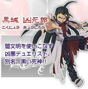 Kokujo DM-Zero