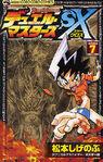 Star Cross Manga - Volume 7