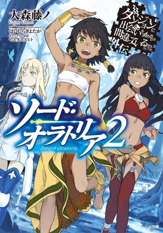 File:Sword Oratoria Volume 2 Cover.png