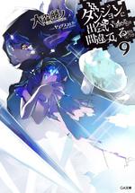 DanMachi Light Novel Volume 9