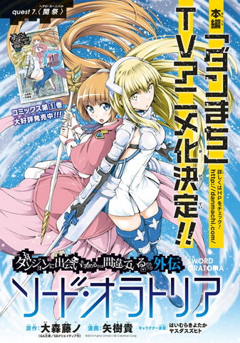 File:Sword Oratoria Chapter 7.png