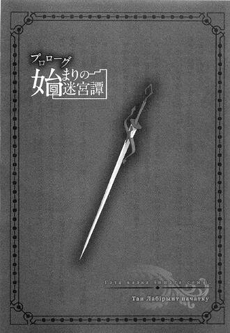 File:Sword Oratoria Volume 1 10.jpg