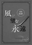 Sword Oratoria Volume 9 230
