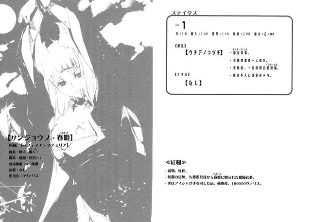 File:DanMachi Volume 7 485.jpg