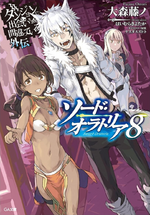 Sword Oratoria Light Novel Volume 8