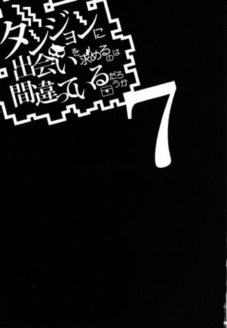 File:DanMachi Volume 7 7.jpg