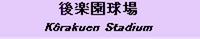 Korakuen Stadium japan wikipedia duran duran