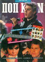 GREEK POP CORN MAGAZINE - DURAN DURAN jan 89 wikipedia popcorn
