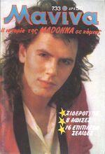 JOHN TAYLOR - DURAN DURAN - MADONNA - GREEK - MANINA Magazine - 1986 - No.733 wikipedia greece