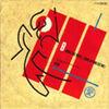 90 the reflex single germany 1C 006 2001507 duran duran discography discogs wikipedia 1